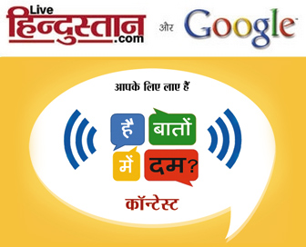 google announces hindi essay contest google hindi essay contest